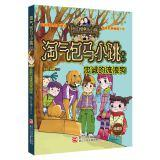 YangGongYing naughty little horse jump Series Collector's Edition: loyal stray dogs(Chinese ...