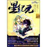 Stars Era 2: Star Youth(Chinese Edition): JIN XUN ZHE