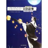 Students pleasure reading library: Fumiomi story(Chinese Edition): BIAN XIE ZU BIAN