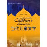 Contemporary Childrens Literature(Chinese Edition): CHEN ZHEN GUI