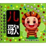 Little pocket book series: songs(Chinese Edition): SHANG HAI XIAN JIAN WEN HUA CHUAN BO YOU XIAN ...