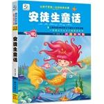 Let the children benefit from a lifetime of classics: Hans Christian Andersen(Chinese Edition): ...