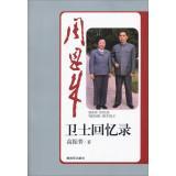 Zhou Enlai guards memoirs(Chinese Edition): GAO ZHEN PU