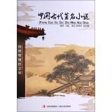 Famous ancient Chinese novels(Chinese Edition): XU QIAN . ZHANG KE . CUI BO HUA BIAN CHU BAN SHE :