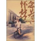 If you miss the forest(Chinese Edition): ZHANG YANG DING . CAI LONG BIAN