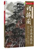 Painting teacher guidance: Cheng Zhenguo impressionistic landscape techniques(Chinese Edition): ...