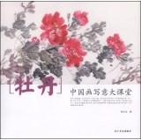 Chinese painting freehand large classroom: Peony(Chinese Edition): XU WEN SHENG