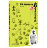 My sketch of life: a pencil sketch of a painting a day(Chinese Edition): GUAN MU WEN HUA