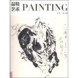Pinter Art (13th series)(Chinese Edition): YANG LI JUN