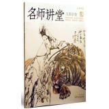 Ink teacher lecture. China: Wang Xijing volume(Chinese Edition): LU HUAI FU BIAN