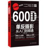 Canon EOS 600D SLR photography from entry to the master(Chinese Edition): GUANG JIAO SHI LI BIAN
