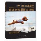 The Running Photographer(Chinese Edition): ZHANG TIAN HANG . HE QI YUE