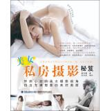 Private photography beauty secrets(Chinese Edition): ZHAN ZHI YU