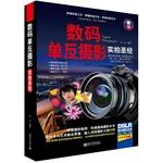 Digital SLR Photography real shot Bible(Chinese Edition): SU YI