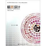 National College design professional logo design boutique textbooks(Chinese Edition): ZHANG LI . ...