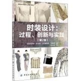 International fashion design books Clothing Fashion Design: YING ] KAI