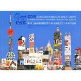 2013 Shanghai foreign students Chinese Elements Design Competition Portfolio(Chinese Edition): ...