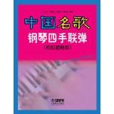 Easy Piano Duets(Chinese Edition): MA XIAO HONG
