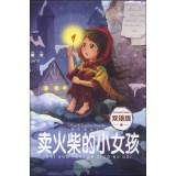 Happy fairy kingdom: The Little Match Girl: TONG DAN BIAN
