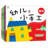 Small handmade small red & Children 3 to 6 years old (animal toys + + Architecture + traffic + ...
