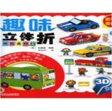 Fun to take me to the three-dimensional fold Travel(Chinese Edition): JIN DE JI BIAN