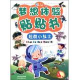 Dream experience Veg book: cool little soldier: YUN YANG BIAN