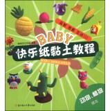 BABY Happy Paper Clay Tutorial: animals. plants (to improve)(Chinese Edition): XUE YU YI SHU GONG ...
