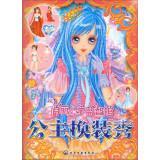 Pretty Princess Puzzle Museum: Princess Dress Up Show(Chinese Edition): ZHI ZI WEN HUA HUI