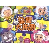 Goat and Big Big Wolf Movie (6): Fei Maqi encounter big jigsaw puzzle mind(Chinese Edition): TONG ...