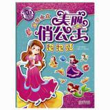 Pretty pretty princess fairy tale princess bubble stickers (Chinese Edition): PAN YING LI