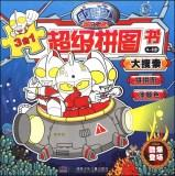 Ultraman Super Puzzle Book: large search (4-8 years old)(Chinese Edition): GUANG ZHOU XUAN FEI DONG...