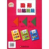 pbaby Crazy Family: Graphic Veg play(Chinese Edition): PAN JIAN BIAN