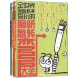 Smart kids fascinated by the world of the game book (Set of 4)(Chinese Edition): BIAN WEI HUI BIAN