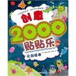Creative 2000 Post Music: The invincible monster(Chinese Edition): PEI RUI GEN