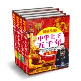 Value Full Color China five thousand years (paperback)(Chinese Edition): BEI JING MO REN