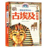 Illustrated history of the world: the story of ancient Egypt (teenagers color version)(Chinese ...