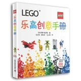 LEGO Creative Handbook(Chinese Edition): YING ] SHA LI LA SI TE BIAN MAO GUANG MING . CHEN HONG JIE...