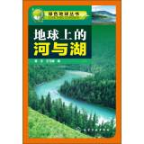 Green Earth Series: River and lake on Earth(Chinese Edition): HUANG YU . WANG YUAN YUAN BIAN