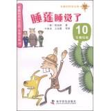 Interesting biological sciences court court 10: Water Lilies sleep(Chinese Edition): HAN ] ZHENG ...