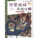 Tropical Rainforest Adventures (2): Horror rainforest scorpion (Universal Edition)(Chinese Edition)...