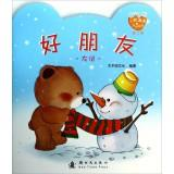 Winnie the full growth picture books: a good friend (0-3 years old)(Chinese Edition): MU MU SHU WEN...