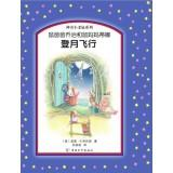 Series of magical little mouse and rat & mouse father George mom Tina: moon flight (fine)(...