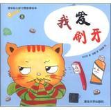 Tsinghua children good habits story picture books 8: I love brushing(Chinese Edition): HAN ] LI ZHI...