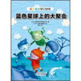 Magical colorful planet: a large gathering on the blue planet(Chinese Edition): FA ] NA TA LI TUO ...