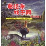 Find a different look at picture books: cat asleep(Chinese Edition): ZHANG JIN LIN HUI