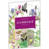 Dandelion natural picture book series: Flower and butterfly secret(Chinese Edition): HAN ] QUAN HE ...