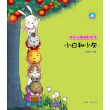 Happy Children humorous picture books: a small white and gray(Chinese Edition): PANG GUO TAO BIAN