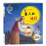 Talmudic stories Love Series (28): Blind and oil lamps(Chinese Edition): HAN ] Korea Tolstoi BIAN ...