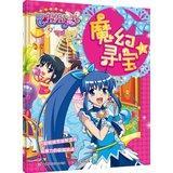 Infoprogramme miracle dance magic cents: a magical treasure hunt(Chinese Edition): TONG QU CHU BAN ...