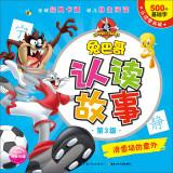 Bugs Bunny recognize and read the story (Level 3): ski accident(Chinese Edition): MEI GUO HUA NA ...